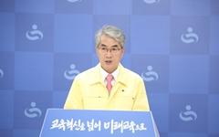 """박종훈 교육감 """"등교수업 철저한 준비, 교육에 만전"""""""