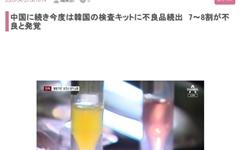 한국산 진단키트 80% 불량? 일본산 '허위정보'의 단초는 채널A