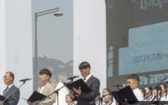 '녹두의 함성, 새 하늘 열다', 동학농민혁명 126주년 기념식