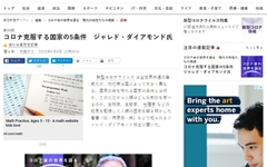 """'총·균·쇠' 저자 """"아베, 한국 코로나19 방역 성공 배워야"""""""