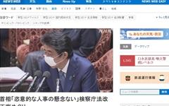"""아베 '검찰 장악' 시도에 들끓는 여론... """"삼권분립 흔들어"""""""
