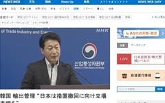 일본, '한국 수출규제 입장 밝혀라' 최후통첩에 즉답 피해
