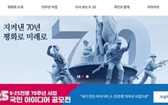 6·25전쟁 70주년 국민 서포터즈, 14일 발대식