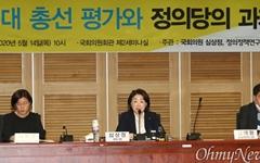 """서복경 """"정의당, 코로나 총선에도 9.6% 지지... 숨은 뜻은"""""""