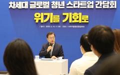 """스타트업 리더들 만난 문 대통령 """"K유니콘 강력히 추진"""""""
