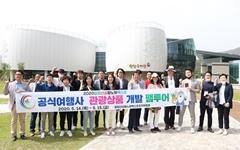 함양산삼항노화엑스포, 12개 공식여행사 지정