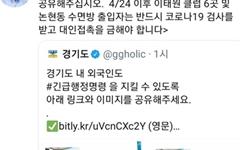"""이재명 """"이태원·논현동 방문 외국인도 선별검사"""" 명령"""