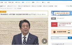일본, 코로나19 긴급사태 대부분 해제... 도쿄·오사카 등 제외