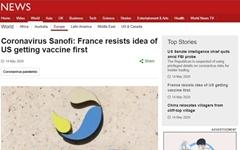 프랑스 제약사, 코로나19 백신 미국에 먼저 주려다 '미운털'