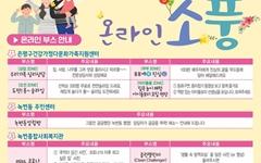 은평구, 가족의 달 기념 복지네트워크 활용한 '온라인 소풍' 개최
