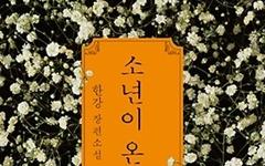 70년생 작가 한강이 '80년 광주'를 소설로 쓴 사연