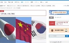 """일본 후생노동상 """"한국·중국, 코로나19 경험 공유해주길"""""""