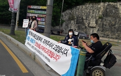 [주장] '국정역사교과서 연구 지정 학교 반대' 교사들 징계 중단해야