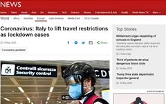 이탈리아, 6월 3일부터 외국인 관광객 입국 허용... '봉쇄 푼다'
