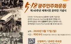'5.18 광주민주화운동 40주년 해외 기념식', 코로나 여파로 온라인 진행