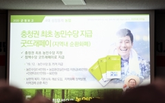 부여 지역화폐 '굿뜨래페이', 충전액 320억 원 돌파