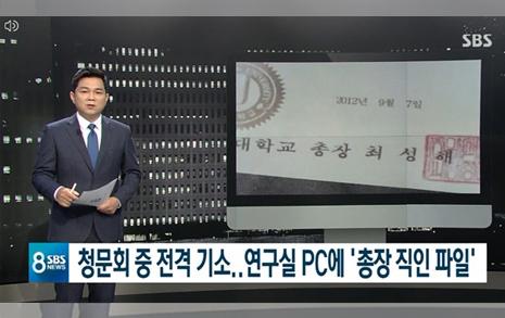검찰에 의존한 SBS, 검찰에 발목 잡혔다