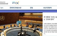 한국문화, 랜선타고 해외로 24시간 생방송