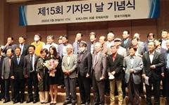 '5·18 제작거부 주도' 고 김태홍 전 기협회장, '기자의 혼' 수상