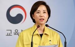 """""""대유행 대비"""" 교육감에게 '학원 영업정지' 권한 추진"""