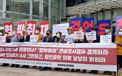 """시민단체 """"채널A '검언유착-취재협박' 의혹 진상규명하라"""""""