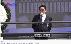 현충원서 '정치 집회' 못 연다... '지만원 5·18 망언' 원천 봉쇄