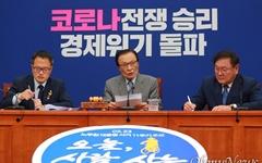 민주당 지지율 1주 전보다 상승... '윤미향 사태' 영향 없다?