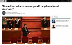 """코로나19 충격 중국 """"올해 경제성장률 목표 제시 않겠다"""""""
