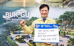 울산 북구청장, '코스트코 구상금' 윤종오 전 구청장 구제 '수용'
