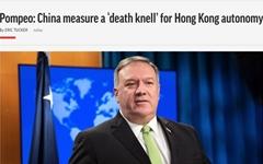 """미국, 홍콩 보안법 추진 강력 비난... 중국 """"내정 간섭"""" 반발"""