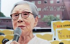 '김복동' 배급사 모르게 정의연이 모금? 사실과 달라