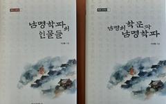 이상필 명예교수, 30년 연구한 '남명학' 관련 논문집 펴내