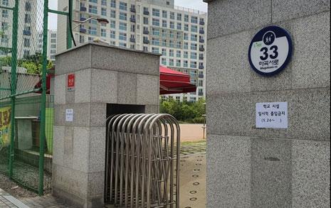 '확진 강사' 학원 수강생 일부, 긴급돌봄 계속 등교... '비상'