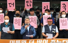 """""""21대 국회 1호 법안은 중대재해기업처벌법 돼야"""""""
