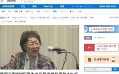 """일 언론 """"이용수 할머니, 일본 사죄와 배상 요구는 계속"""""""