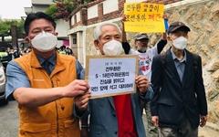 """""""80년 강제해직 사죄하고, 5.18민주화운동 진실 밝혀라"""""""