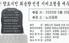 경남 사천 향토시인 '최송량 시비' 세운다
