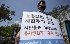 유시영 전 유성기업 대표 노동조합법 위반 '벌금형'