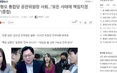 '세월호 참사' 6년이 지났지만 혐오는 끝나지 않았다
