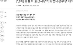 """울산시 """"송철호 캠프 측과 관련 없어, <조선> 왜곡 보도"""""""