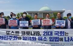 """시민단체들 """"21대 국회 경제민주화와 양극화 해소 입법"""" 촉구"""