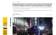 홍콩 경찰, '국가법 반대 시위' 강경 진압... 360여 명 체포