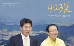 """'423일 의정 마무리' 여영국 """"중대재해기업처벌법 제정 못해 아쉽다"""""""