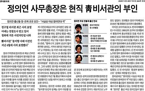 """청와대 정구철 비서관 """"정의연 사전차단설은 터무니없는 소설"""""""