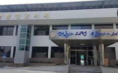 홍성군의회 의장단, 2% 부족한 업무추진비 공개?
