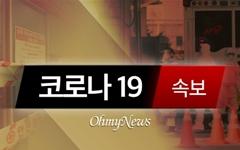 부천 쿠팡물류센터 관련 인천 '코로나19' 확진자 37명