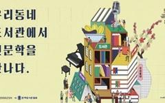삶과 사회 성찰 '길 위의 인문학' 344개 도서관서 연다