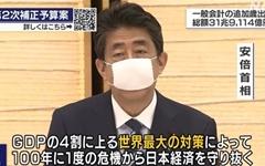 """일본, 366조원 규모 2차 추경... 아베 """"100년에 한번 올 위기"""""""