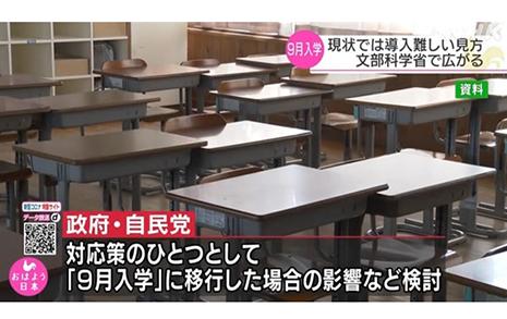 일본, 9월 입학제 도입 '보류'... 장기적 과제로 검토