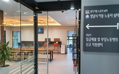 성남시 이동노동자 쉼터, 내달 1일 문 연다